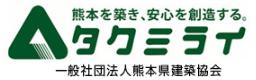 一般社団法人 熊本県建築協会 タクミライ